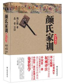 颜氏家训-精装典藏本