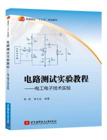 电路测试实验教程—电工电子技术实验(十三五)