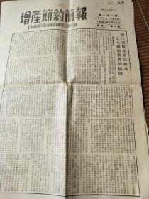 增产节约简报(1953年,第151号,153.161.162.165-168.170-172 号)10张合售