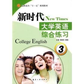 新时代大学英语综合练习3
