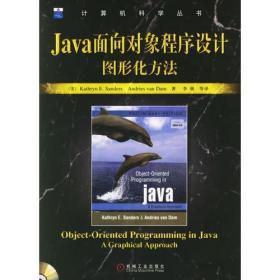 Java面向对象程序设计图形化方法 (美)桑德斯(美)达姆李强 机械工业出版社 2006年07月01日 9787111191612