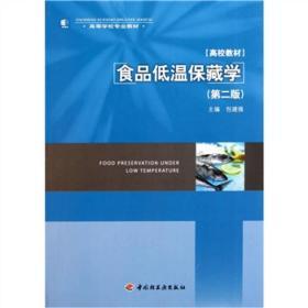 高等学校专业教材:食品低温保藏学(第2版)