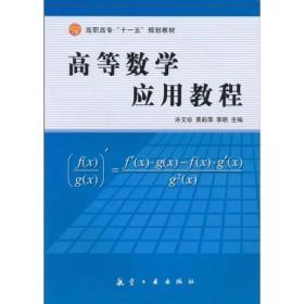 高等数学应用教程