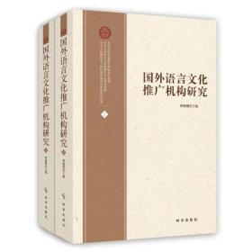 国外语言文化推广机构研究