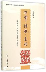 守望、传承、复兴:潍坊民间传统老手艺漫谈