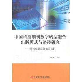 中国科技期刊数字转型融合出版模式与路径研究