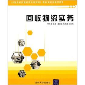 职业教育现代物流管理专业系列教材·物流企业岗位培训系列教材:回收物流实务