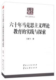 云南文库·学术名家文丛:六十年马克思主义理论教育的实践与探索(精装版)