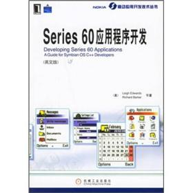 Series 60应用程序开发——移动应用开发技术丛书