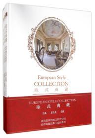 欧式典藏:法式、新古典、简欧(上中下三册)