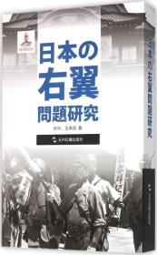 历史不容忘记:日本右翼问题研究(日)步平五洲传播