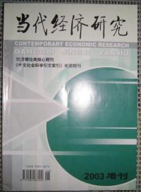 当代经济研究(2003年 增刊)