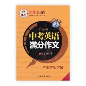 邹慕白字帖-B27-中考英语满分作文