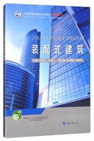 装配式建筑 范幸义 重庆大学出版社9787568906111