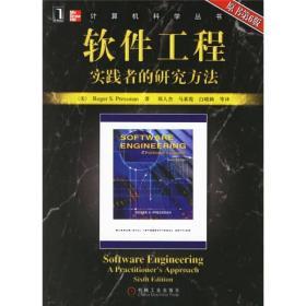 满29包邮 软件工程:实践者的研究方法(原书第6版)普雷斯曼 著,郑人杰