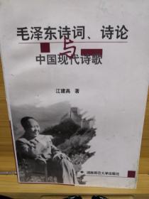 毛泽东诗词、诗论与中国现代诗歌