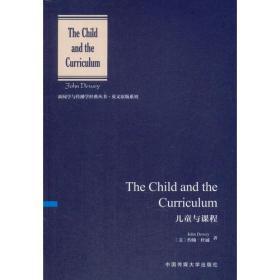儿童与课程(英文版)