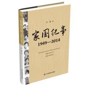 家国纪事:1949-2014