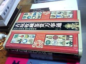 古玩收藏鉴赏万事通 (彩图版)