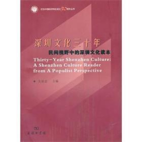 深圳文化三十年:民间视野中的深圳文化读本