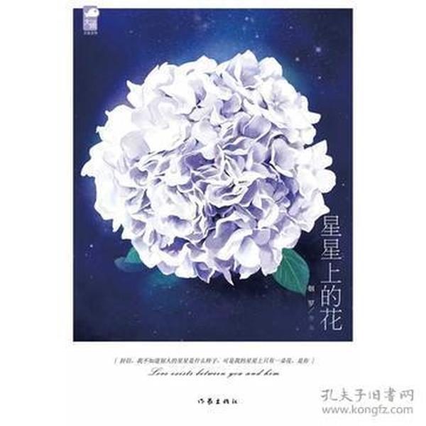 星星上的花