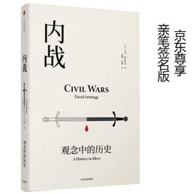 内战 观念中的历史