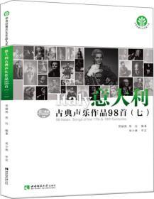 意大利古典声乐作品98首(七)