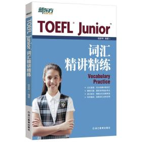 TOEFL junior词汇精讲精练