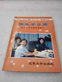 《快乐学日语》稀少!北京大学出版社 1993年1版2印 平装1册全