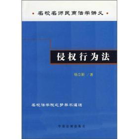 名校名师民商法学讲义丛书:侵权行为法
