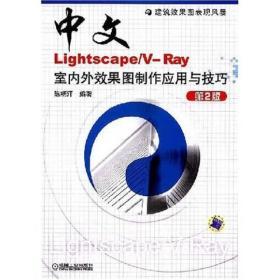 中文Lightscape/V-Ray室内外效果图制作应用与技巧(第2版)[未拆封]