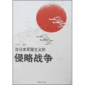 论日本军国主义的侵略战 争