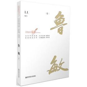 当代中国名家双语阅读文库·鲁敏卷