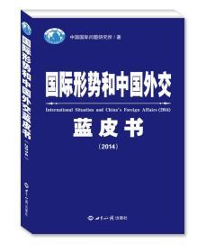 国际形势和中国外交蓝皮书(2014)