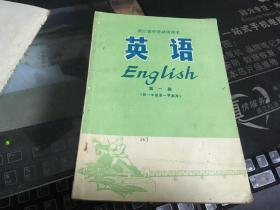 浙江省中学试用课本 英语 第一册 (供一年级第一学期用)