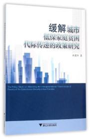 缓解城市低保家庭贫困代际传递的政策研究