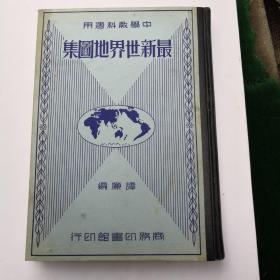 最新世界地图集(中学教科适用 品好)(中华民国24年5月初版)硬精