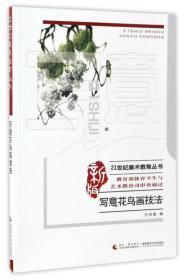 21世纪美术教育丛书:写意花鸟画技法