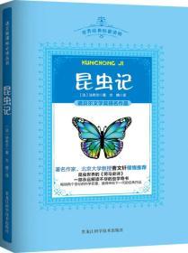 昆虫记(翻译插图版)
