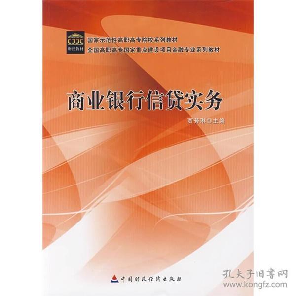 国家示范性高职高专院校系列教材:商业银行信贷实务