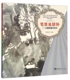 中国少儿美术表现加油站丛书 笔墨见情怀:水墨画基本技法