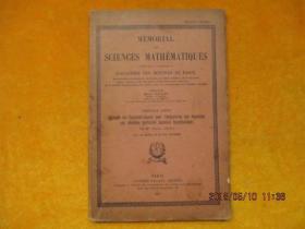 MEMORIAL DES SCIENCES MATHEMATIQUES【FASCICULE  lxxx1v】(外文民国毛边书、具体书名看图)
