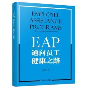 EAP:通向员工健康之路