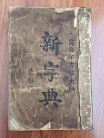 新字典(民国二十二年十二版)