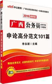 中公2016广西公务员录用考试专用教材:申论高分范文101篇(新版)