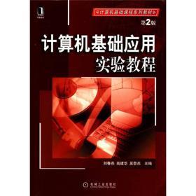 计算机基础应用实验教程 刘春燕 机械工业出版社 9787111199021