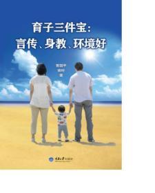育子三件宝:言传、身教、环境好