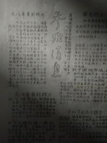 文革小报-参考消息(四期)