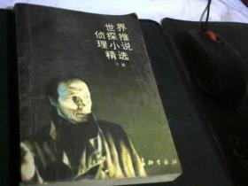 世界侦探推理小说精选(下册)