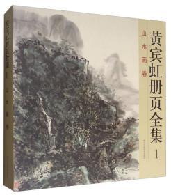 黄宾虹册页全集1:山水画卷